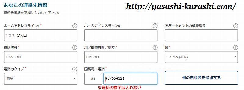 ESTA・エスタ・ESTA申請