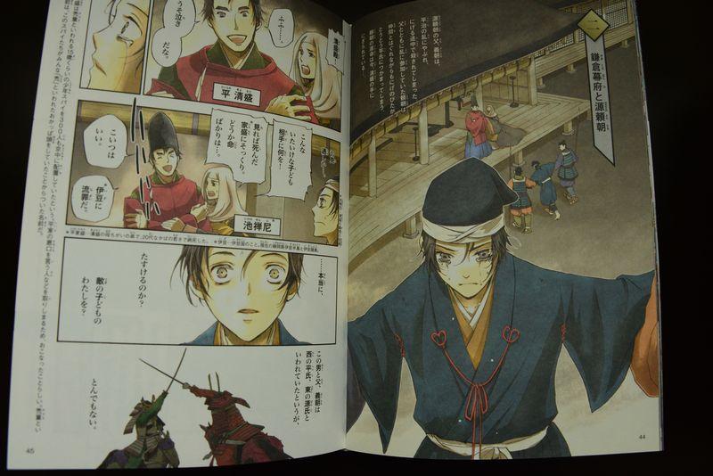 学研まんがNEW日本の歴史