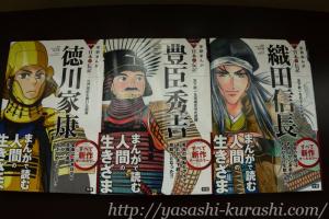学研まんがNEW日本の歴史・日本の伝記