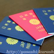 海外旅行,パスポート申請,ESTA申請