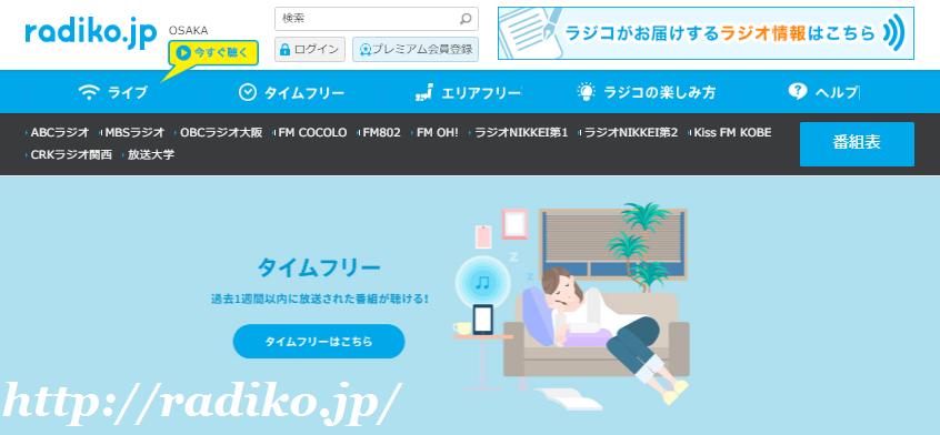 ラジオ・インターネットラジオ・radiko・BGM