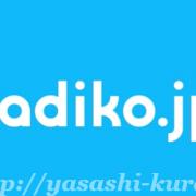 raziko,ラジコ,インターネットラジオ