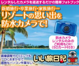 防水カメラレンタル,カメラレンタル