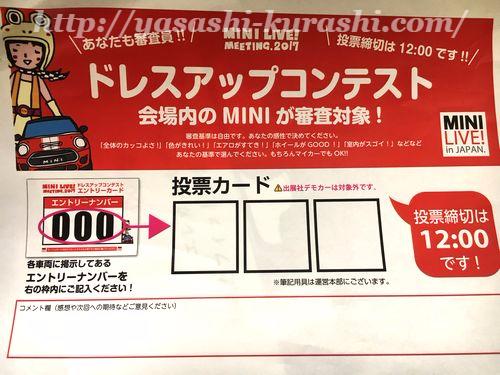 MINI LIVE,ミニライブ,ミニミーティング,ミニイベント,めいほうスキー場,2017