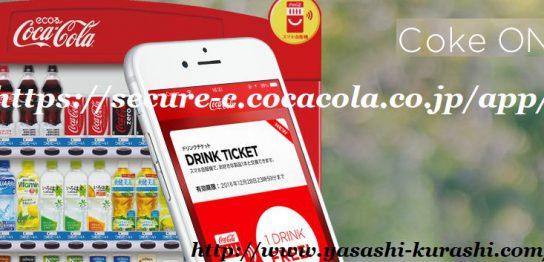 コークオン,cokeon,コーラ自販機,アプリ,ドリンク無料
