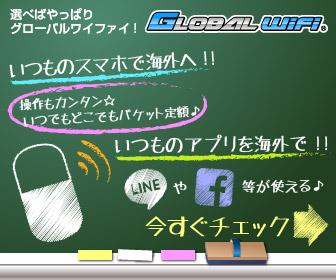 グローバルWi-Fi,Global-Wi-Fi,Wi-Fiレンタル