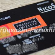三菱地所グループカード,アウトレットカード,プレミアムアウトレット