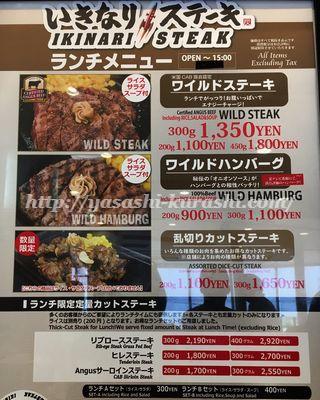 いきなり!ステーキ,いきなりステーキ,肉マイレージ,,肉マイレージカード,ゴールド
