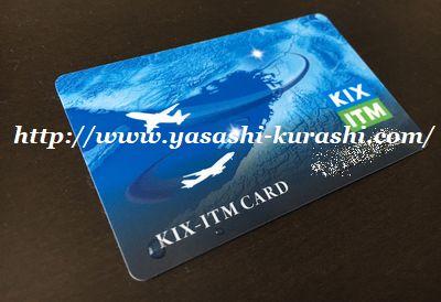 関西空港,関空,駐車場予約,第一駐車場,KIXカード