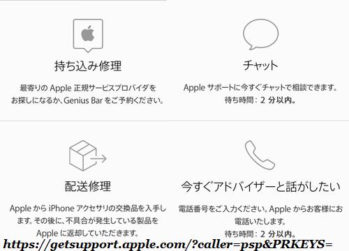 iPhone,アイフォン,修理,イヤホン交換,アップルケア,アップルサポート
