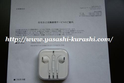 Phone,アイフォン,修理,イヤホン交換,アップルケア,アップルサポート