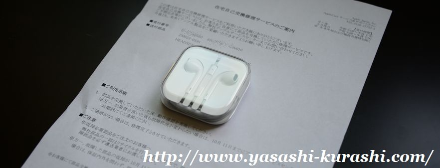 iPhone,アイフォン,修理,イヤホン交換,アップルケア
