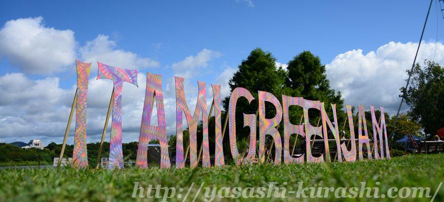 伊丹フェス,昆陽フェス,こやフェス,グリーンジャム,GREEN JAM,こやフェス2017,竹原ピストル,スチャダラパー