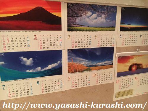お風呂カレンダー,防水カレンダー,お風呂用オリジナルカレンダー,しろいぬ屋