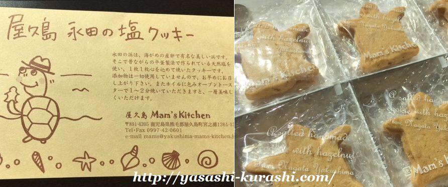 屋久島,お土産,マムズキッチン,永田の塩クッキー