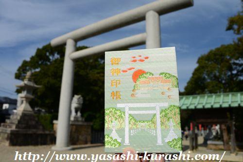淡路島,国生みの島,伊弉諾神宮,日本最古,七福神巡り,御朱印帳