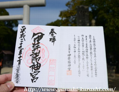 淡路島,国生みの島,伊弉諾神宮,日本最古,七福神巡り,御朱印,御神印帳