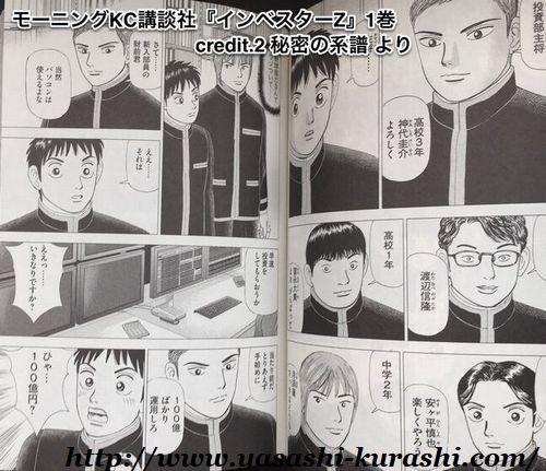 インベスターZ,モーニング,三田紀房,投資,株