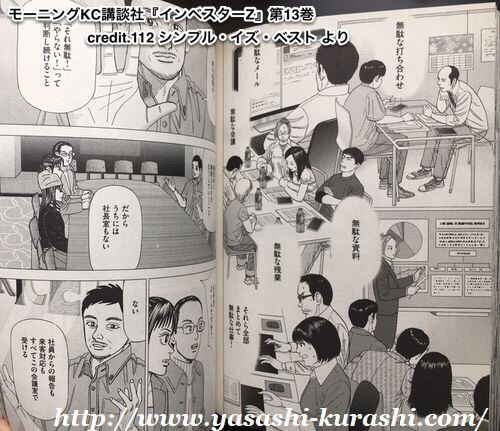 インベスターZ,モーニング,三田紀房,投資,株,zozotown,前澤