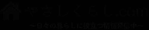 やさしくらし.com