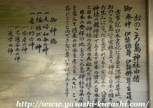 日本三大大鳥居,淡路島,おのころ島神社,自凝島,縁結び,安産