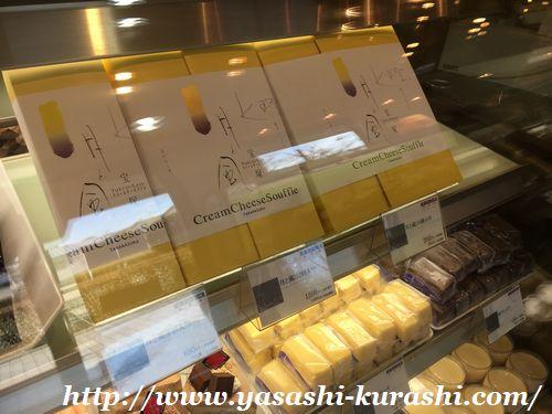 OKINA,宝塚のケーキ屋,月のちーず,風のしょこら,パンネル