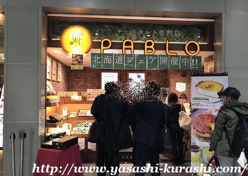 7秒に一個,チーズタルト,PABLO,パブロ,新大阪