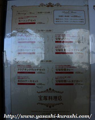 宝塚,末広公園,末広中央公園,武庫川河川敷,遊具,芝生,宝塚料理店