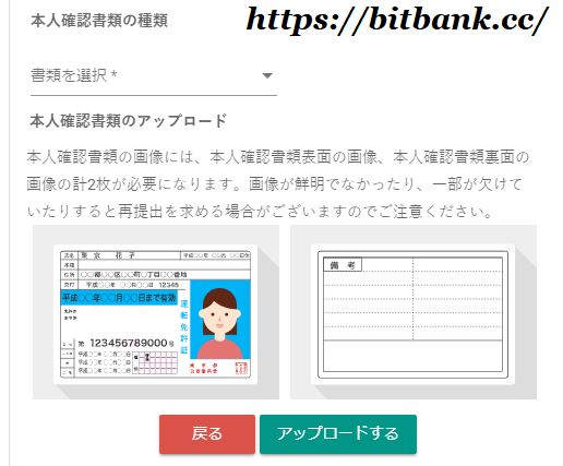 仮想通貨,ビットコイン,リップル,ビットバンク,口座開設