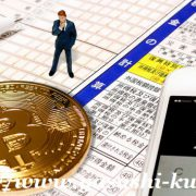 仮想通貨,ビットバンク,ビットコイン,リップル,XRP,確定申告,雑所得