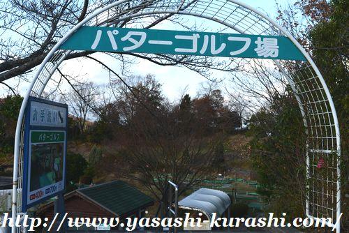 道の駅,神戸フルーツフラワーパーク,神戸フルーツ・フラワーパーク,無料のドッグラン,手ぶらでBBQ,ワンちゃんとゴーカート,遊園地,駐車料無料