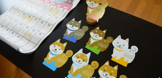 柴犬グッズ,ダイソー,Seria,100均,柴犬カレンダー