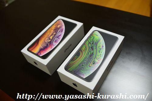 iPhone,iPhoneXs,機種変更,itunes