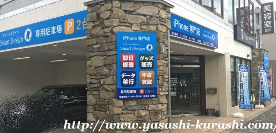 iPhone,iPhone専門店,iPhone用品,iPhone修理,あいほん道,スマートデザイン