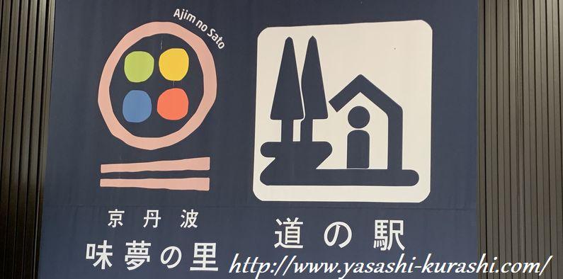 道の駅京丹後味夢の里,ドッグラン