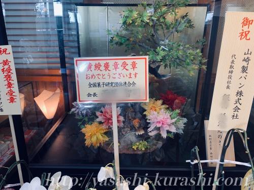 俵もなか,俵最中,三田,西村清月堂,格付け,盆栽,1億円
