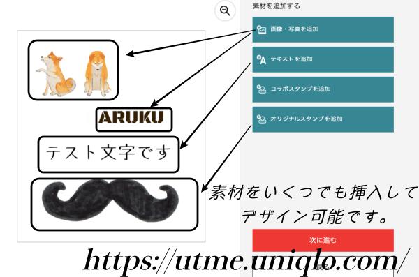 Tシャツトリニティ,ユニクロ,UTme,オリジナルTシャツ