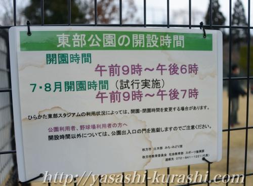 枚方市東部公園,大型遊具,ドッグラン,無料ドッグラン,枚方公園ドッグラン