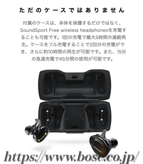 BOSE,ワイヤレスイヤホン,Bluetooth,ANAマイル