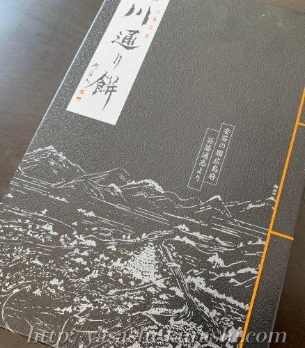 川通り餅,広島土産,広島銘菓