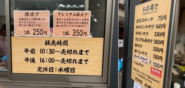 ワンコok,清荒神,荒神さん,三福めぐり,北川精肉店,コロッケ
