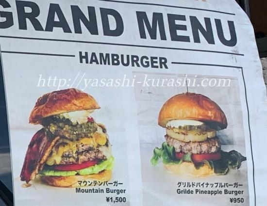 宝塚ファミリーバーガーランド,マウンテンダイナー