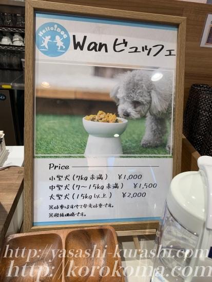 阪急ハロードッグ,ソリオ,宝塚,ペットショップ,犬と一緒に食事,わんちゃん食事