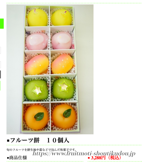 松竹堂,フルーツ餅