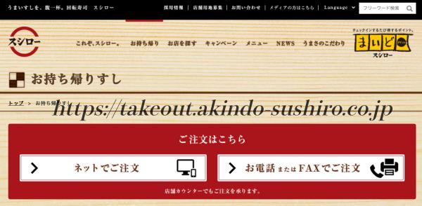 スシロー,寿司,持ち帰り,テイクアウト