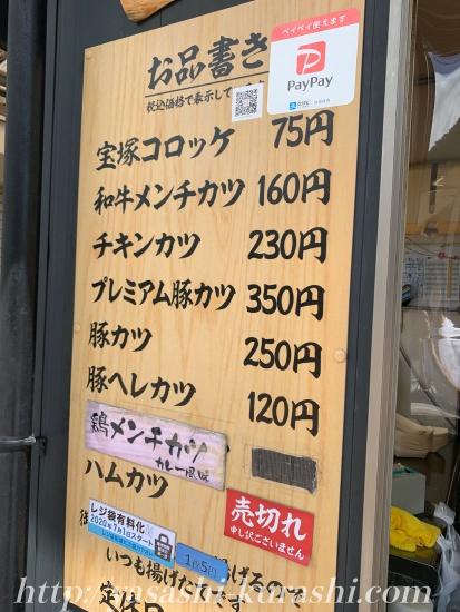 宝塚コロッケ,清荒神,北川精肉店,美味しいコロッケ,テイクアウト