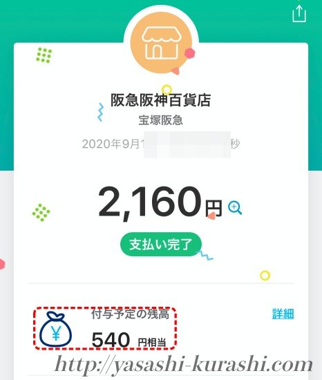 PayPay,ペイペイ,応援キャンペーン,宝塚,戻ってくる
