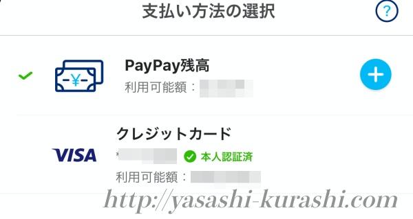 PayPay,ペイペイ,応援キャンペーン,宝塚,戻ってくる,あなたのまちを応援プロジェクト