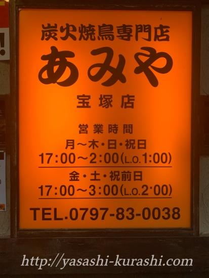 炭火焼き鳥,焼き鳥専門店,あみや,テイクアウト,宝塚テイクアウト