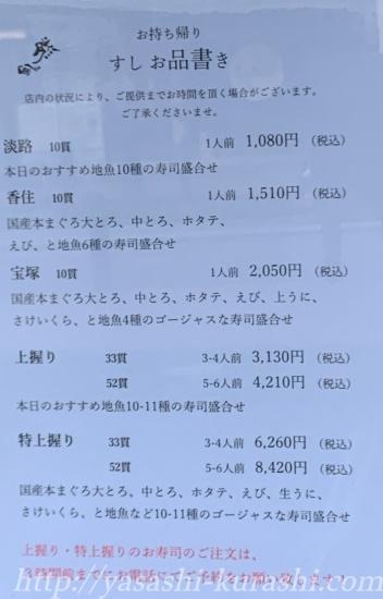 テイクアウト,丼,海鮮丼,宝塚,宝塚南口